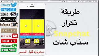 getlinkyoutube.com-طريقة تكرار Snapchat سناب شات