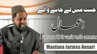 Jannat Me Le Jane Wale Aamal by Sheikh Jarjees Siraji