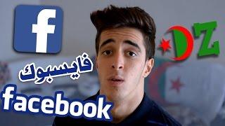 Mr SaLiMDZ_Le Facebook - الفايسبوك