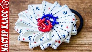 getlinkyoutube.com-Цветок из репсовых лент / Морской стиль ✄ Kulikova Anastasia