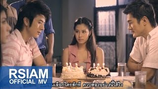 getlinkyoutube.com-เลือกคนไหนใจก็เจ็บ : ยิ้ม อาร์ สยาม [Official MV]