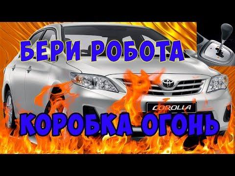 Робот королла Toyota Corolla 2008 E140 E150