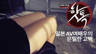 getlinkyoutube.com-[위험한 인터뷰 핫톡] 2회: AV여배우의 은밀한 고백