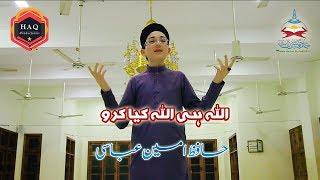 New Hamd 2018 Allah Hi Allah Kiya Karo By Hafiz Ameen Abbasi