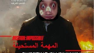 الشاب أشرف | المهمة المستحيلة | mission impossible