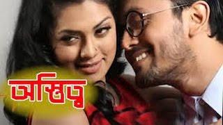 getlinkyoutube.com-Ostitto Bangla Movie 2016 Review   Arfin Shuvo and Tisha