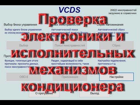 Как проверить кондиционер в VCDS Вася Диагност на VW Audi Skoda