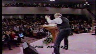 Benny Hinn's Church (OCC) 1991 ~ Guest RW Schambach