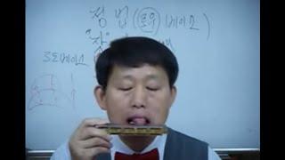 getlinkyoutube.com-하모니카 반주 배우기 - 3도 베이스 주법 - 하모니카 연주 주법