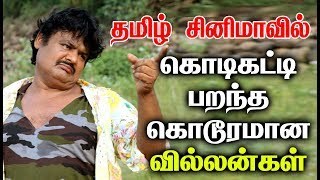 Terrible Villain actors Of Tamil Films   Old Tamil Movie Rowdy  About Tamil Film Villains