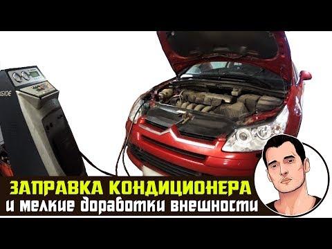 Ситроен с4 заправка кондиционера дешево и внешний вид