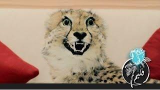 فليم   Folaim - جرح الفهد