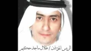 getlinkyoutube.com-إقامة الصلاة للريس طلال ماجد حكيم.wmv