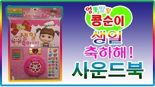 getlinkyoutube.com-엉뚱발랄콩순이 생일축하해 사운드북 장난감💖[토이천국](Kongsuni happy birthday to you sound book toys)
