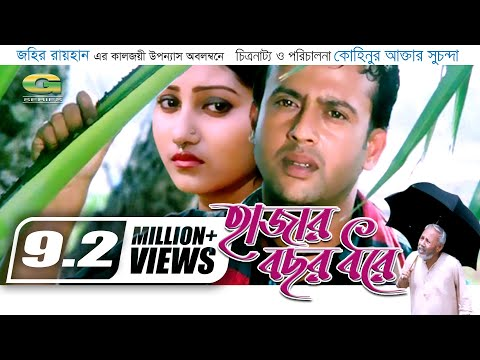 Hazar Bochor Dhore Full Movie | Reaz | Shoshi