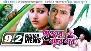 getlinkyoutube.com-Hazar Bochor Dhore Full Movie | Reaz | Shoshi