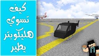 getlinkyoutube.com-كيف تسوي هليكوبتر يطير | ماين كرافت 1.9