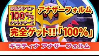 【みんなのポケモンスクランブル】3DS ギラティナアナザーフォルム