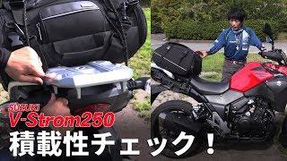 スズキ新型「Vストローム250」積載性チェック!試乗インプレ#3