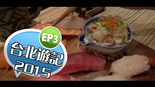 getlinkyoutube.com-Taiwan Vlog2015▷台北遊記2015 EP#3|豆豆Vlog