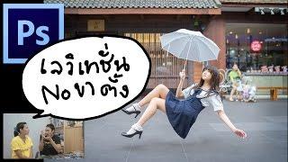 Tip ถ่ายรูป119 PhotoShop สอนทำภาพ Levitation แบบไม่ใช้ขาตั้งกล้อง