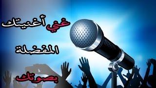 فصل صوت المغني عن الموسيقى وتسجيل صوتك مباشرة على الأغنية للأندرويد  | SingPlay |