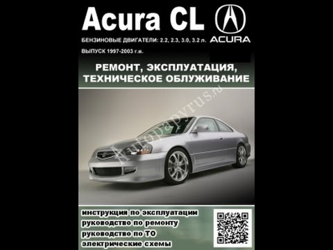 Руководство по ремонту ACURA CL