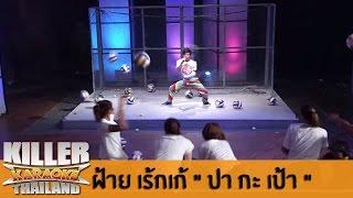 "getlinkyoutube.com-Killer Karaoke Thailand -  ฝ้าย เร้กเก้ บ้านสวน""ปา กะ เป้า"" 21-04-14"