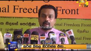 MP Wimal Weerawanshe Press Conference