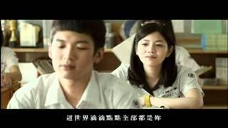 getlinkyoutube.com-【那些年,我們一起追的女孩】電影主題曲《那些年》官方正式MV