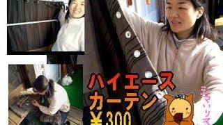 getlinkyoutube.com-300円で自作!ハイエース 車中泊用カーテン【シマいリス】