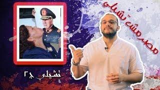 ألش خانة | مصر مش تشيلي  - تشيلي ج٢