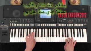 يانسيم الليل فهد السعد - تعليم الاورج - ياسر درويشة