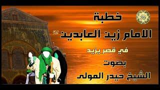 getlinkyoutube.com-خطبة الامام زين العابدين عليه السلام~ في مجلس يزيد ~ بصوت الشيخ حيدر المولى