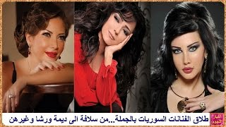 getlinkyoutube.com-طلاق الفنانات السوريات بالجملة...من سلافة الى ديمة ورشا وغيرهن...!!