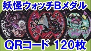 getlinkyoutube.com-妖怪ウォッチBメダル QRコード120枚!鬼蜘蛛・ぬらりひょん・あやとりさま等