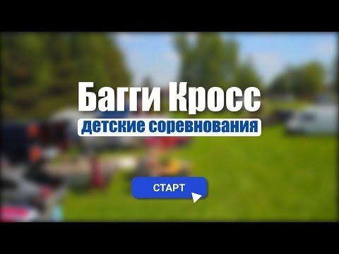 Багги Кросс - детские соревнования, Кубок 'Kramar Motorsport»