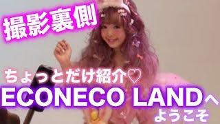 getlinkyoutube.com-「ECONECO LANDへようこそ」撮影のウラ側!