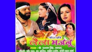 Nautanki Laila Majnu | नौटंकी लैला मजनू | Dhola || Musical Love Story on stage
