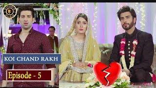 Koi Chand Rakh Episode 5   #AyezaKhan    Top Pakistani Drama