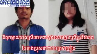 getlinkyoutube.com-Koh Santepheap Daily - Khmer Radio - 04 December 2014