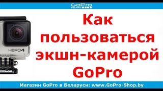 Экшн-камера GoPro Hero3 Plus как пользоваться by GoPro-Shop.by