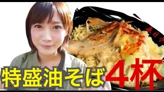 "getlinkyoutube.com-【大食い】特盛油そば4杯:3.6㎏に挑戦!!【Food challenge】Four bowls of extra large portion noodle ""8lb"" 【木下ゆうか】"