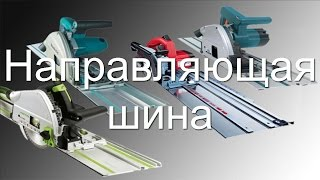 getlinkyoutube.com-Направляющая шина для дисковой пилы своими руками