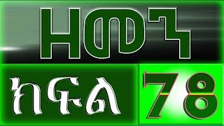ZEMEN drama Part 78