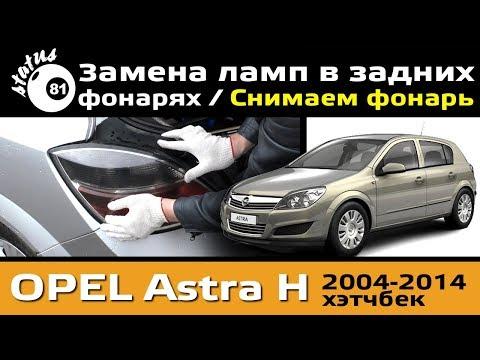 Замена лампочек в задних фонарях Opel Astra H Астра замена ламп снять фонарь