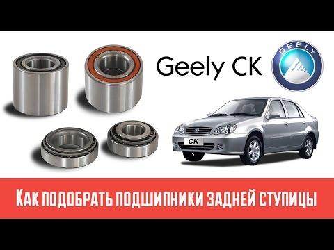 Как подобрать подшипники задней ступицы - Geely CK