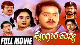 Shrungara Kavya – ಶೃಂಗಾರ ಕಾವ್ಯ  Kannada Full HD Movie   FEAT. Raghuveer, Sindhu