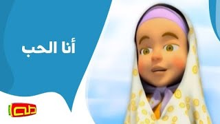 getlinkyoutube.com-أنا الحب   أناشيد للأطفال