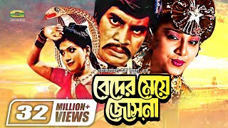 Beder Meye Josna | HD1080p | Elias Kanchan | Anju | Superhit Bangla Movie width=